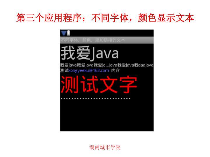 第三个应用程序:不同字体,颜色显示文本