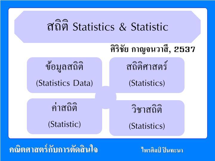 สถิติ Statistics & Statistic