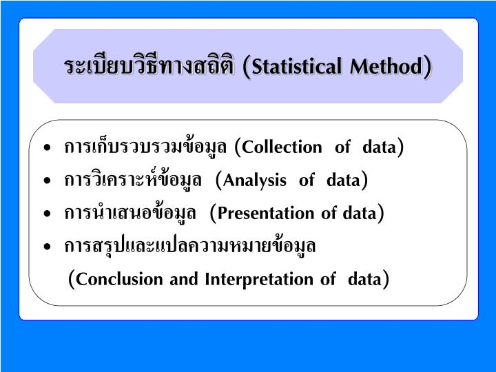 (Statistical Method)
