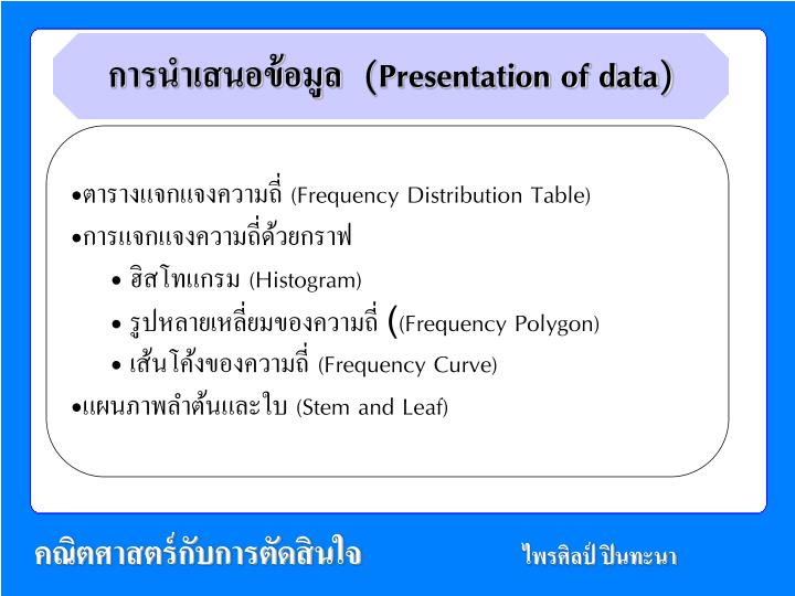 (Presentation of data)