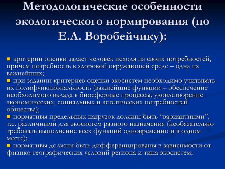 Методологические особенности экологического нормирования (по Е.Л.Воробейчику):
