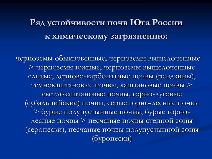 Ряд устойчивости почв Юга России