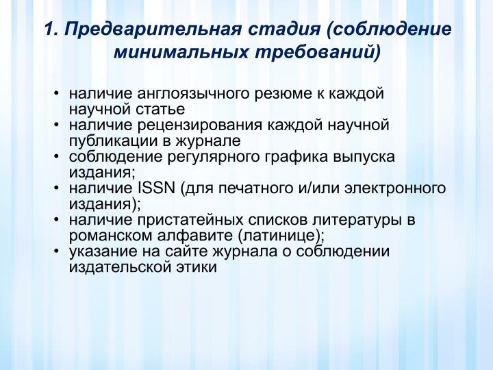 1. Предварительная стадия (соблюдение минимальных требований)
