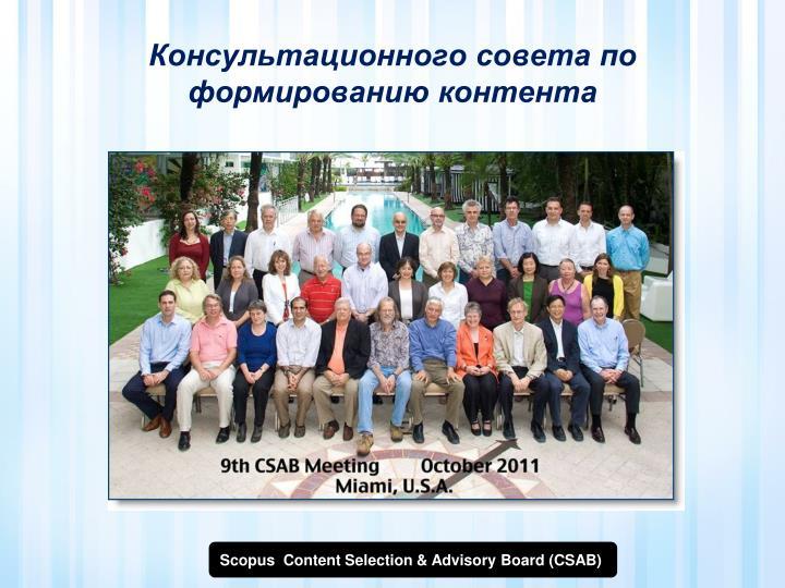 Scopus  Content Selection & Advisory Board (CSAB)