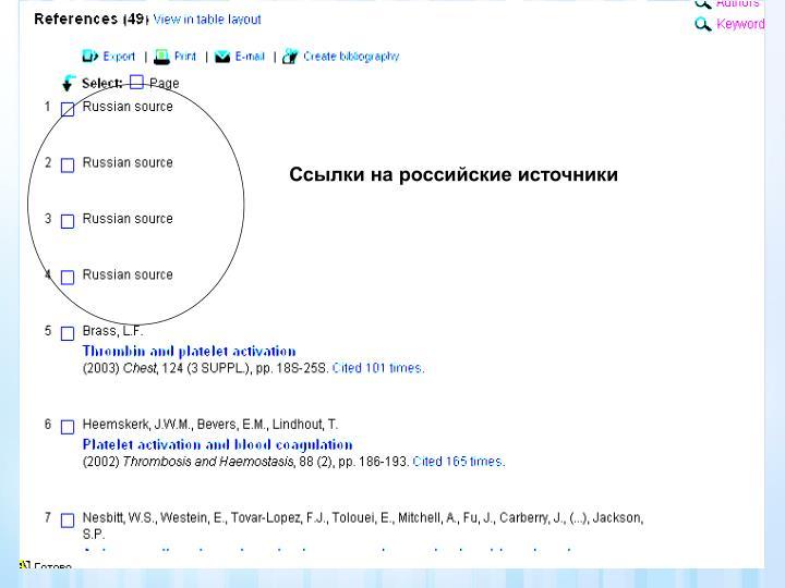 Ссылки на российские источники