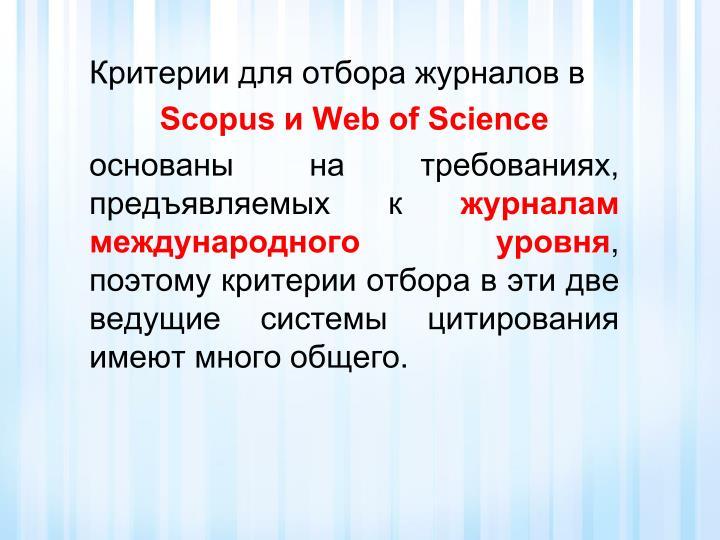 Критерии для отбора журналов в