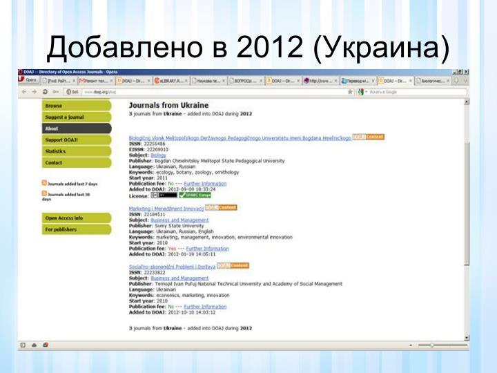 Добавлено в 2012 (Украина)