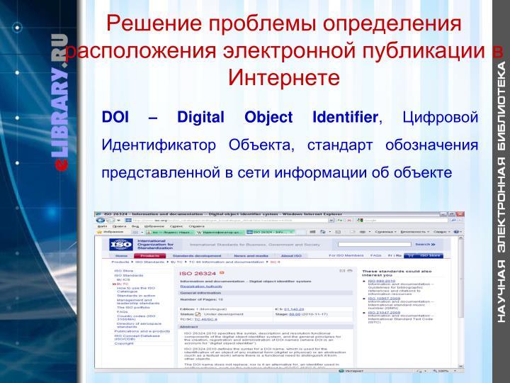 Решение проблемы определения расположения электронной публикации в Интернете