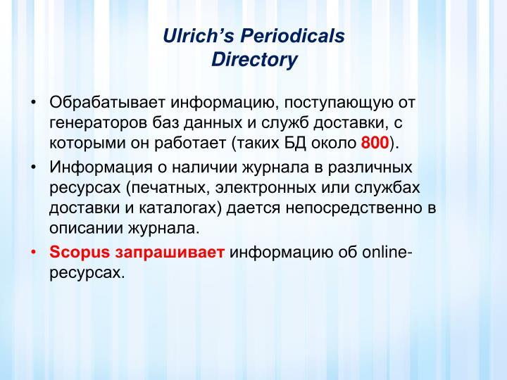 Ulrich's Periodicals