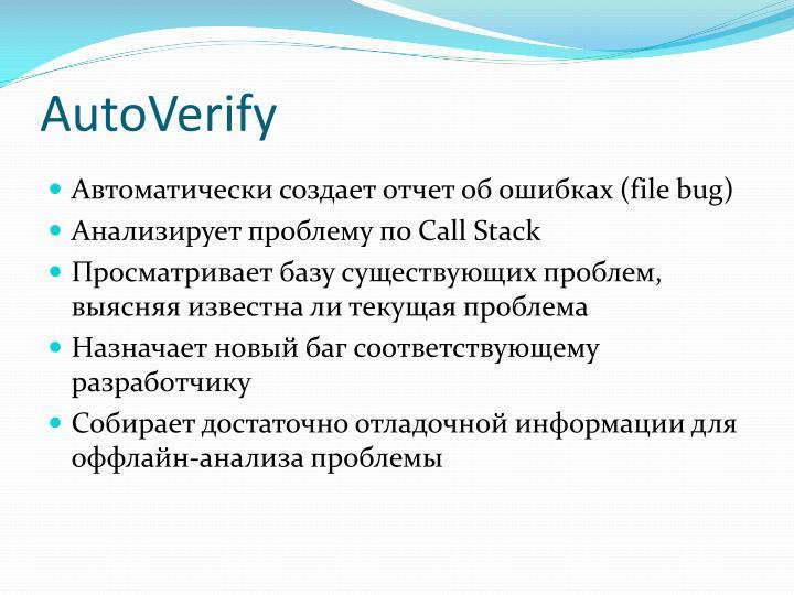 AutoVerify