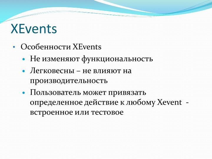 XEvents