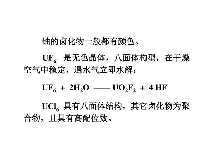 铀的卤化物一般都有颜色。