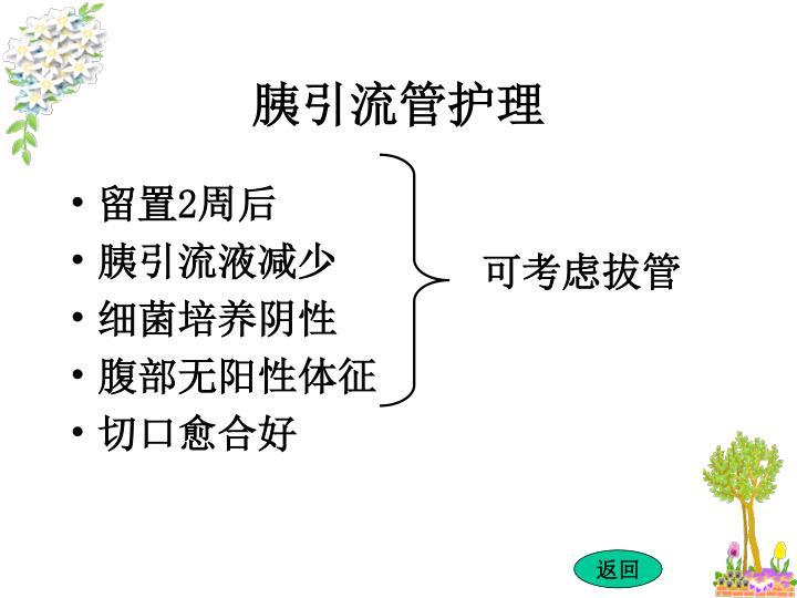 胰引流管护理