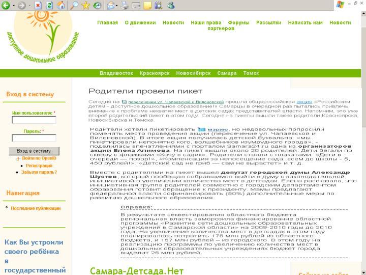 http://detivsad.ru/samara/samara-detsadanet
