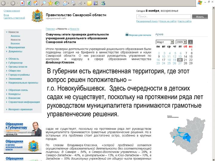 В губернии есть единственная территория, где этот вопрос решен положительно – г.о.Новокуйбышевск. Здесь очередности в детских садах не существует, поскольку на протяжении ряда лет руководством муниципалитета принимаются грамотные управленческие решения.