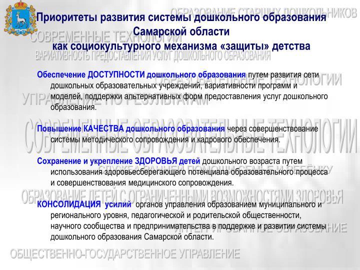 Приоритеты развития системы дошкольного образования  Самарской области