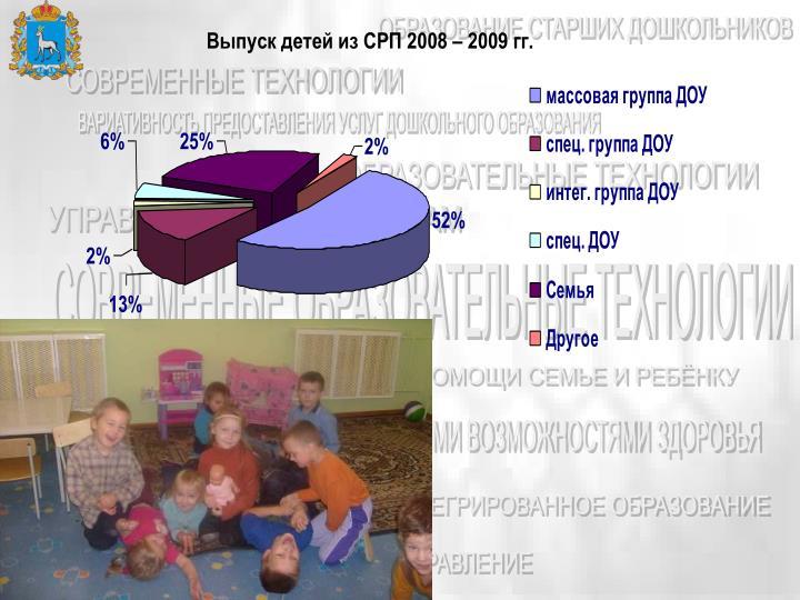 Выпуск детей из СРП 2008 – 2009 гг.