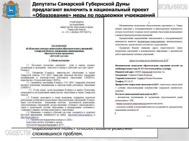 Депутаты Самарской Губернской Думы предлагают включить в национальный проект «Образование» меры по поддержки учреждений дошкольного образования