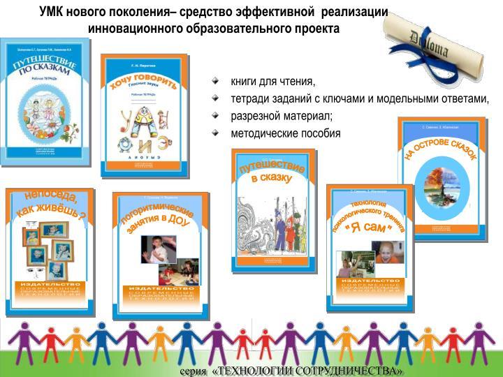 УМК нового поколения– средство эффективной  реализации инновационного образовательного проекта