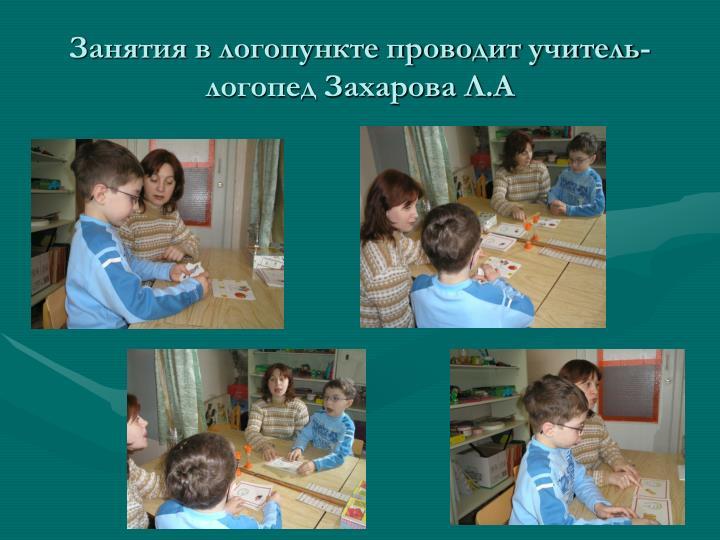 Занятия в логопункте проводит учитель-логопед Захарова Л.А
