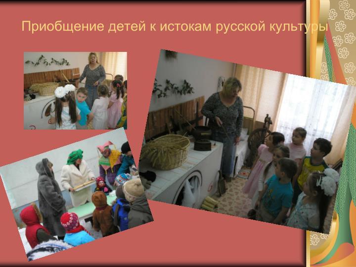 Приобщение детей к истокам русской культуры