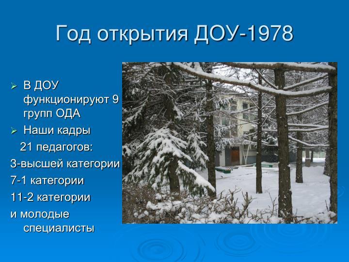 Год открытия ДОУ-1978