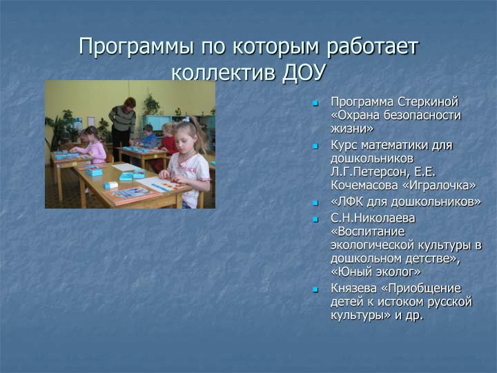 Программы по которым работает коллектив ДОУ