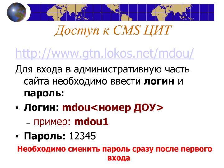 Доступ к CMS ЦИТ