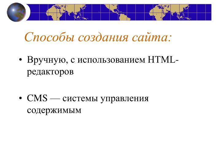 Способы создания сайта: