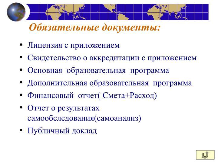 Обязательные документы: