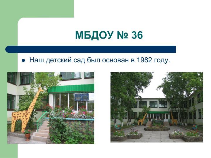 МБДОУ № 36