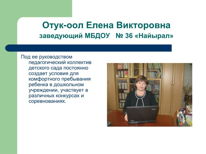 Отук-оол Елена Викторовна