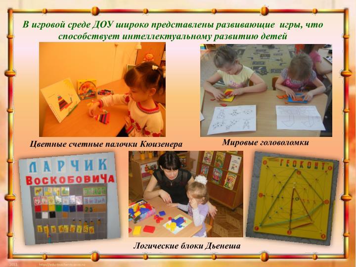 В игровой среде ДОУ широко представлены развивающие  игры, что способствует интеллектуальному развитию детей