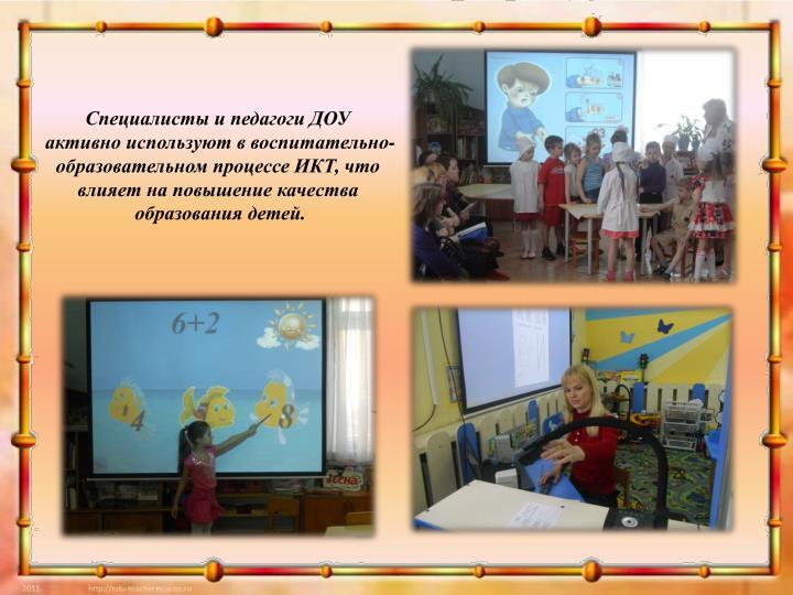 Специалисты и педагоги ДОУ