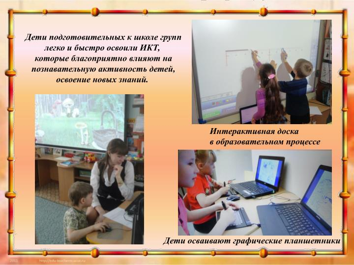 Дети подготовительных к школе групп