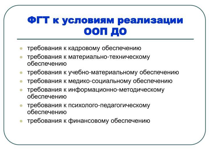 ФГТ к условиям реализации ООП ДО