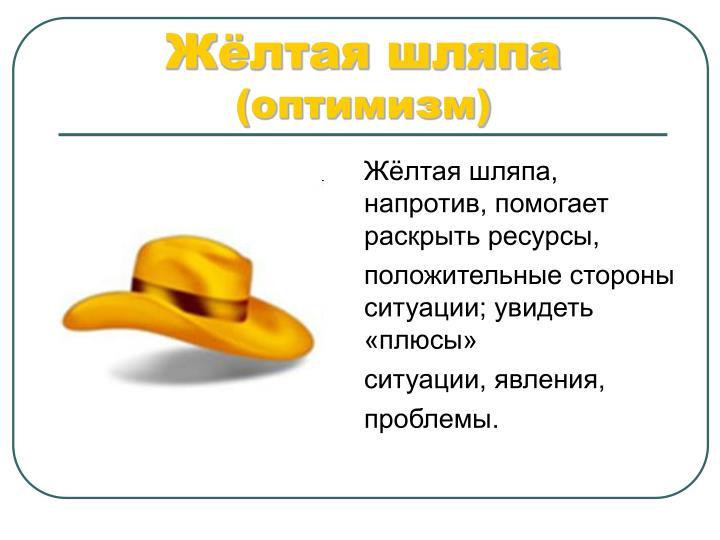 Жёлтая шляпа