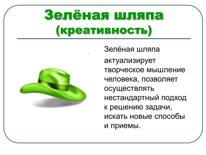 Зелёная шляпа