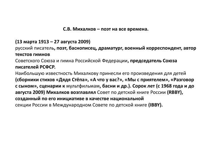С.В. Михалков – поэт на все времена.