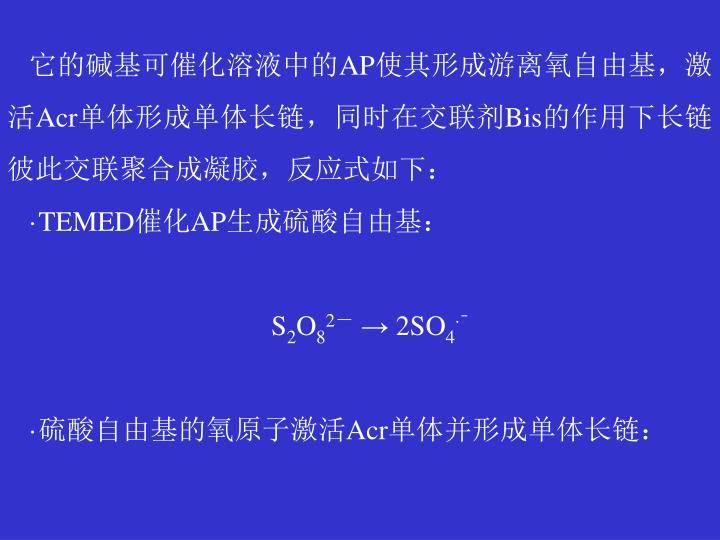 它的碱基可催化溶液中的