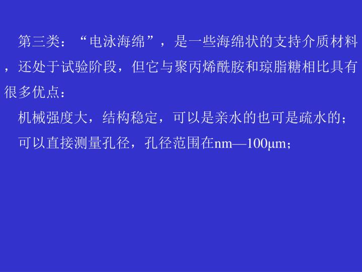 """第三类:""""电泳海绵"""",是一些海绵状的支持介质材料,还处于试验阶段,但它与聚丙烯酰胺和琼脂糖相比具有很多优点:"""