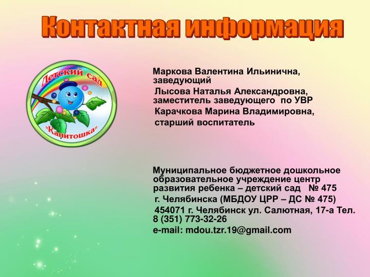 Муниципальное бюджетное дошкольное образовательное учреждение центр развития ребенка – детский сад   № 475