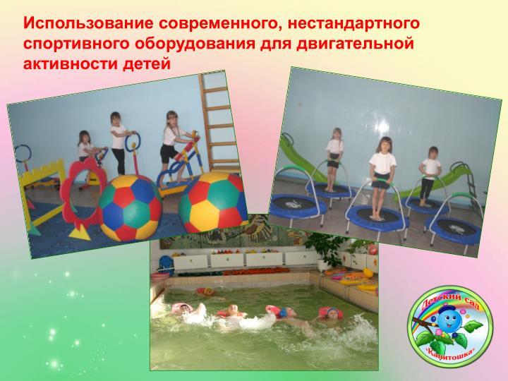 Использование современного, нестандартного спортивного оборудования для двигательной активности детей