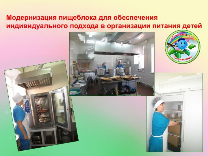 Модернизация пищеблока для обеспечения индивидуального подхода в организации питания детей