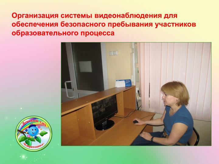 Организация системы видеонаблюдения для обеспечения безопасного пребывания участников образовательного процесса
