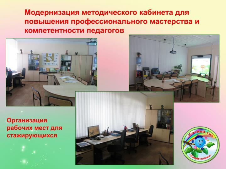Модернизация методического кабинета для повышения профессионального мастерства и компетентности педагогов