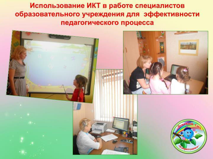 Использование ИКТ в работе специалистов образовательного учреждения для  эффективности педагогического процесса
