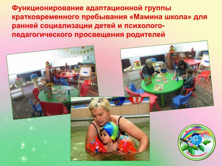 Функционирование адаптационной группы  кратковременного пребывания «Мамина школа» для ранней социализации детей и психолого-педагогического просвещения родителей