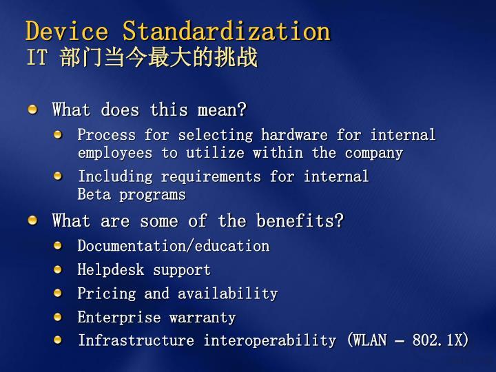 Device Standardization