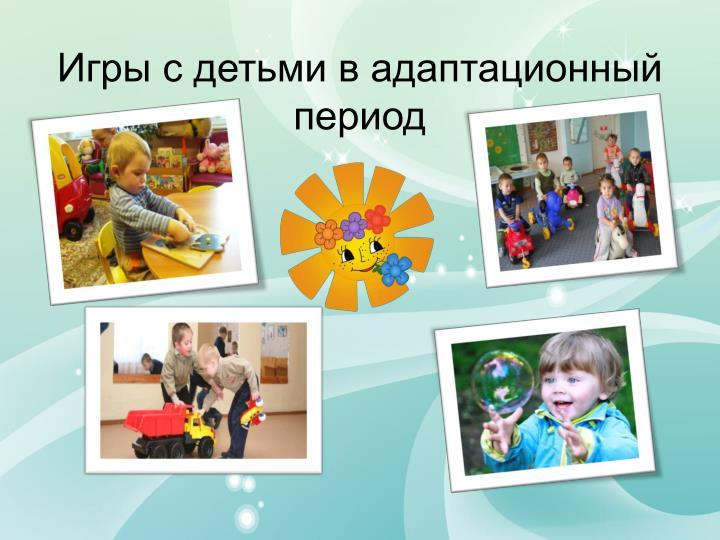 Игры с детьми в адаптационный период